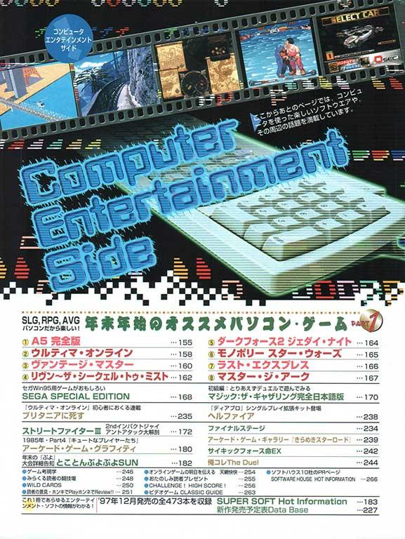 マイコンBASIC Magazine1998年1月号