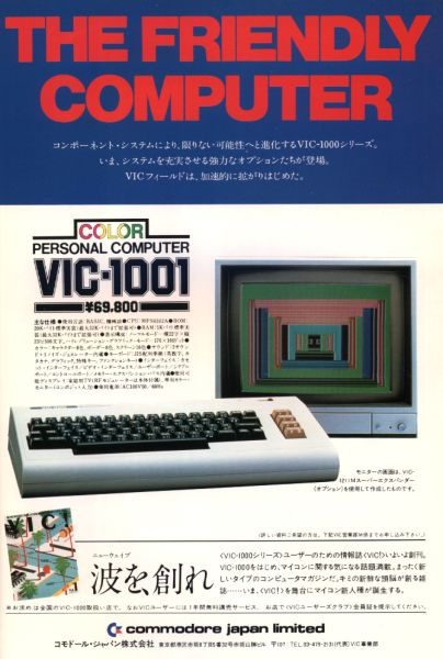 懐パソカタログ コモドール VIC-1001